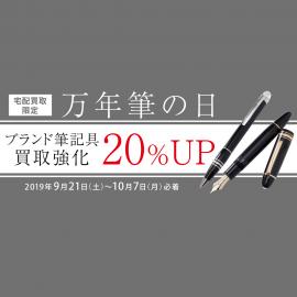 ブランド筆記具買取強化キャンペーン