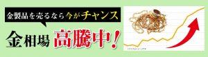 【バナー】金価格高騰