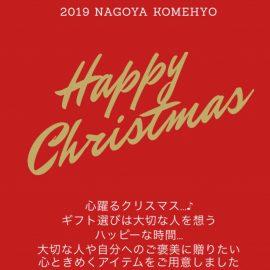 **Happy Christmas**【NAGOYA KOMEHYO】
