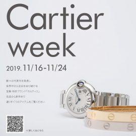 【新宿時計館】Cartier week 間もなく開催