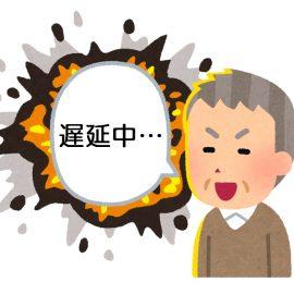 遅延に関するお詫び 【KOMEHYO宅配買取】