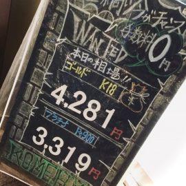 【自由が丘】年明けから金相場が!!