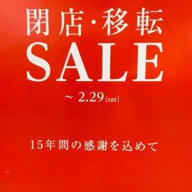 【新宿店】閉店・移転SALE絶賛開催中!!
