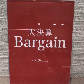 【柏東口店】 大決算 Bargain  スタ-ト!