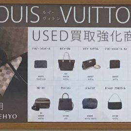 LOUIS VUITTONのバックが買取強化中です!@心斎橋店