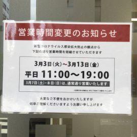 【買取センター横浜西口店】3月3日 営業時間変更のお知らせ