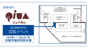 ピュア高山map