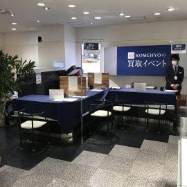 清水屋 ピュア高山店×KOMEHYO 期間限定の買取サービスやってます!