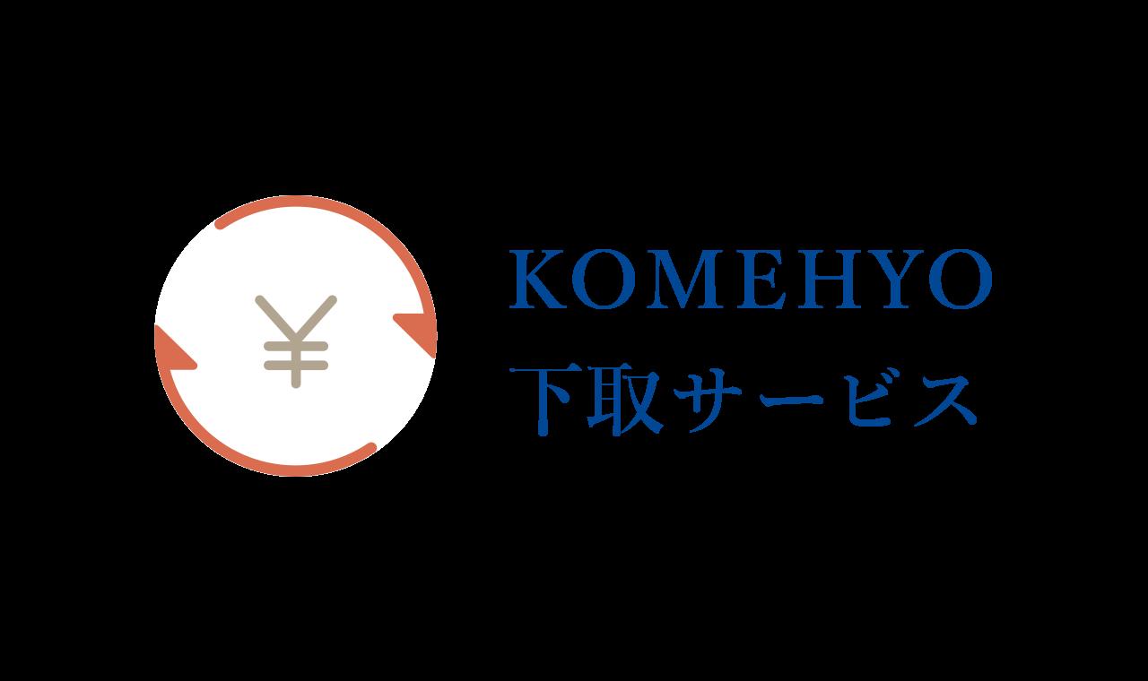 KOMEHYO下取サービス