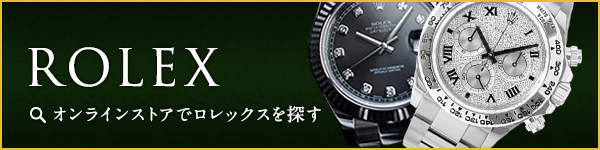 http://www.komehyo.co.jp/tokei-tsushin/wp-content/uploads/2015/11/tag_bnr_sp_01.jpg