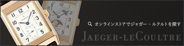 http://www.komehyo.co.jp/tokei-tsushin/wp-content/uploads/2015/11/tag_bnr_sp_25.jpg