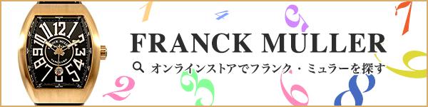 http://www.komehyo.co.jp/tokei-tsushin/wp-content/uploads/2015/11/tag_bnr_sp_31.jpg
