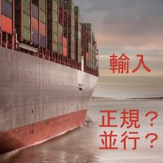 container-1638068_960_720