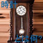「時計とは何か」をスマートに説明できますか? ~クォーツ、テンプ、ヒゲゼンマイの意味を知る~