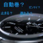 【高級時計の世界を解説】ロレックスを買うときにぶつかる「自動巻」という存在とは何なのか?
