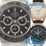 【実データから分析】腕時計の人気ランキング 2020年 ~TOP20ランキングでわかるロレックス人気の凄さ~