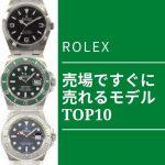 """【ロレックスの人気モデルランキング2020年】""""売場ですぐに売れるモデル""""TOP10"""