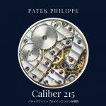 パテックフィリップのメインエンジン「Cal.215」を解説! ~パテックフィリップを支える手巻ムーブメント~