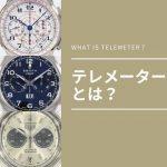 【高級時計をマニアックに知る】「テレメーター」はどんなもの?どうやって使う?