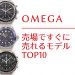 """【オメガの人気モデルランキング2020年】""""売場ですぐに売れるモデル""""TOP10"""
