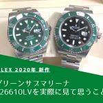 【ロレックスの新作】グリーンサブマリーナ126610LVを実際に見て思うこと ~旧モデル116610LVとの違い~