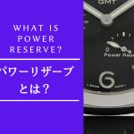 【腕時計の基本知識】よく登場する用語「パワーリザーブ」とは何のこと?