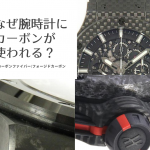 なぜ腕時計の素材に「カーボン」が使われるのか? ~カーボンファイバー、フォージドカーボンとは~