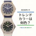 """ご存知ですか?現在の高級時計の""""流行色"""" ~今、人気の文字盤を紹介~"""