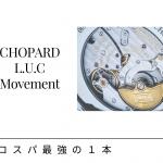 【コスパ最強の超高級ムーブメント搭載ウォッチ】ショパールは最高級クラスの「L.U.Cムーブメント」をステンレスモデルに搭載しています!