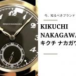 【今、時計愛好家が注目するブランド】「KIKUCHI NAKAGAWA(キクチ ナカガワ)」とは?