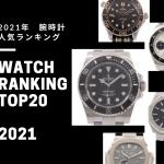 【実データから分析】腕時計の人気ランキング 2021年 ~TOP20ランキングでわかる時計業界の今~