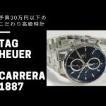 【プロが教える 予算30万円以下のこだわり腕時計】タグホイヤー「カレラ1887クロノグラフ(初期モデル)」