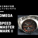 【まだ価格が高騰していないモデル】オメガ「スピードマスターマークⅡ(2014年)」に注目する
