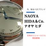 【今、時計愛好家が注目するブランド】「NAOYA HIDA & Co.(ナオヤ ヒダ/飛田直哉)」とは?