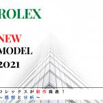 【感想と分析】ロレックスが2021年の新作を発表!