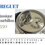 なぜブレゲ「クラシック3350」は時計愛好家に評価されるのか? ~デザインで魅せた、最初の腕時計トゥールビヨン~
