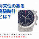 ロレックス、オメガ以外で探す「将来性のある高級時計」 ~これからはナビタイマーに注目すべし!~