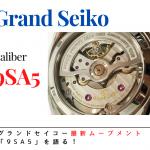 【グランドセイコー最新ムーブメント】話題のキャリバー「9SA5」を語る!
