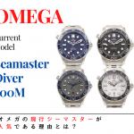 オメガ|現行シーマスター「シーマスターダイバー300M」が人気である理由とは?