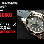 【人気の高級時計を紹介】セイコーダイバーズ55周年記念モデル「SBEX009」