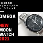 【2021年新作紹介】オメガ「スピードマスター ムーンウォッチ」の最新版をチェック