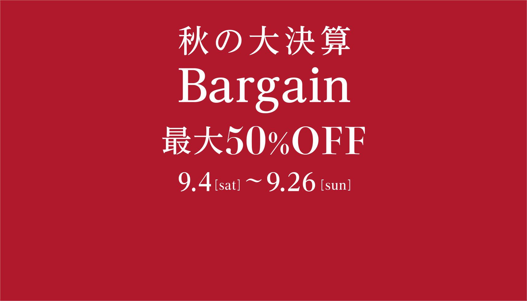 秋の大決算 Bargain 9.4[sat]~9.26[sun]