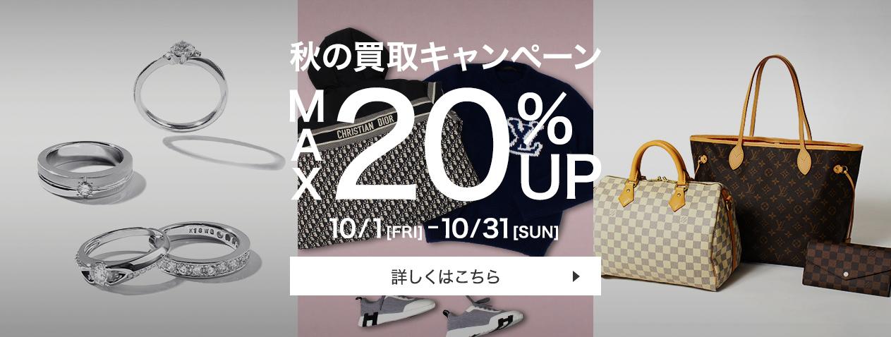 秋の買取キャンペーン MAX20%OFF 10/1[FRI]~10/31[SUN]