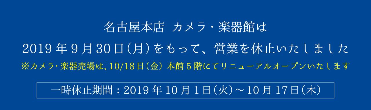 名古屋本店 カメラ・楽器館