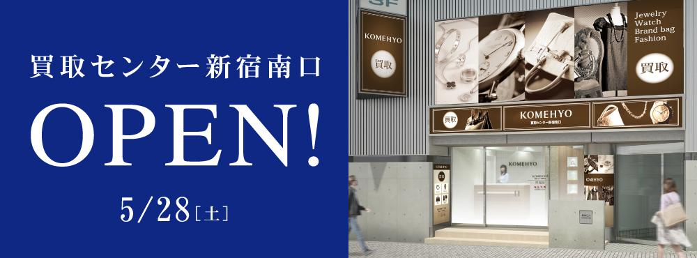 1000x370_新宿南口OPEN