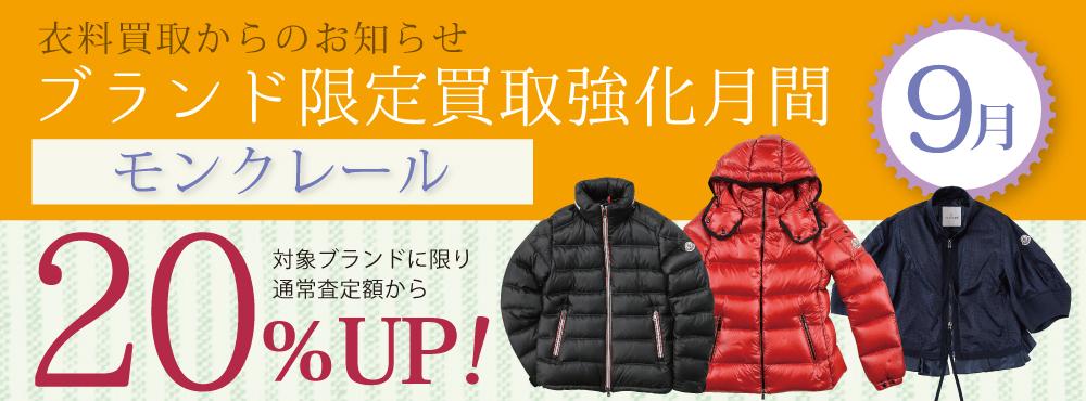 9月買取_衣料バナー