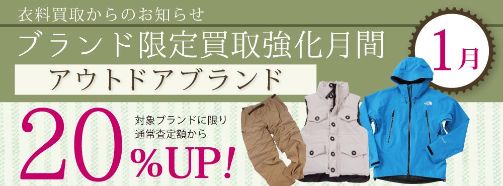 1月買取_衣料バナー