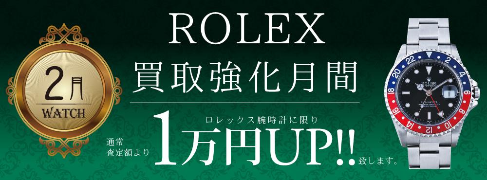 2月買取_ロレックスバナー