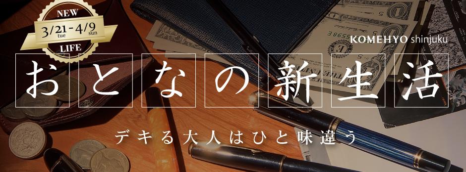 170323_shinjyuku