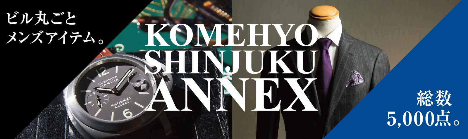 新宿店 ANNEX